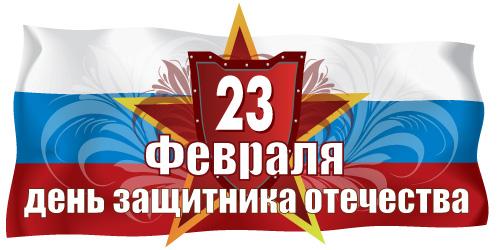 С Днём Советской армии и флота