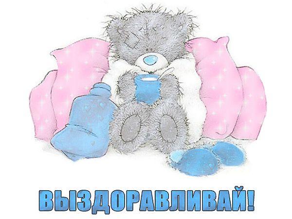 Пожелания в стихах выздоравливать и ...: www.pozdravik.ru/vyzdoravlivaj